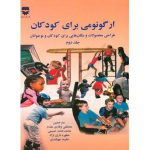 کتاب ارگونومی برای کودکان فیت ارگو جلد دوم