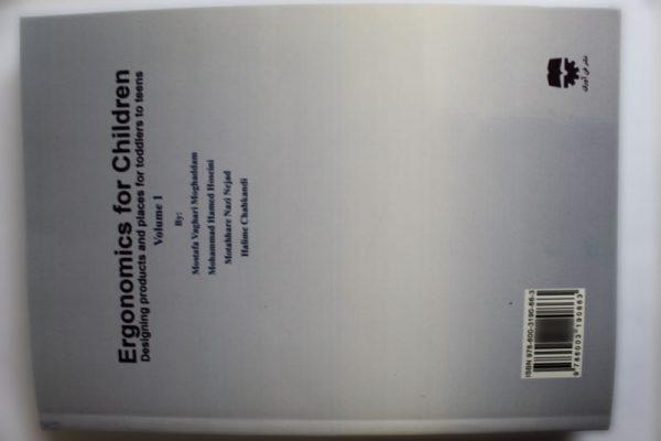 کتاب ارگونومی برای کودکان جلد اول