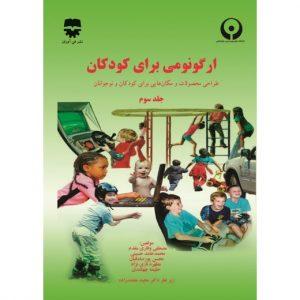 کتاب ارگونومی برای کودکان فیت ارگو جلد سوم